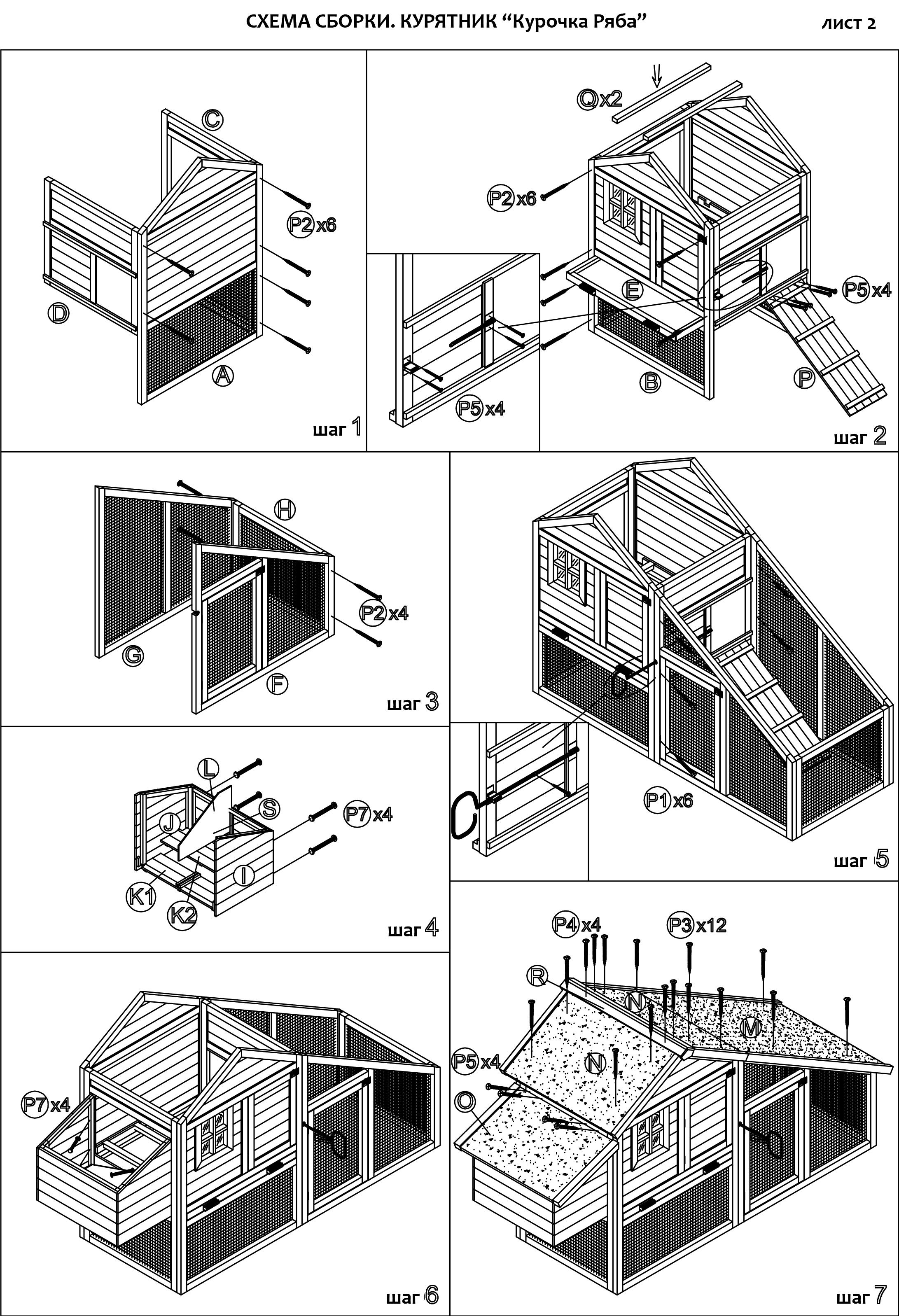 Как построить курятник на 5 кур чертежи